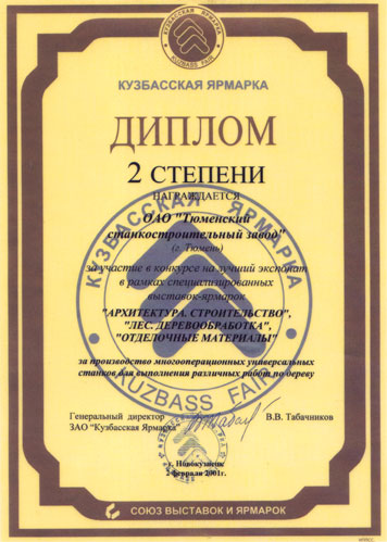 "Diploma of Kuzbass Fair ""For the production of multipurpose universal machines for performing various types of woodwork"""