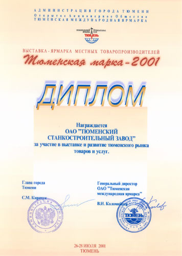 "Diploma Tyumen Brand - 2001 ""For participation in the exhibition and development of the Tyumen market of goods and services"""