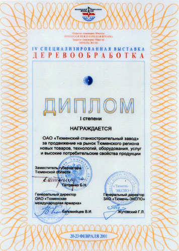 "Diploma 1st Place ""For the promotion of new products, technologies, equipment, services and high consumer properties to the market of the Tyumen region"""