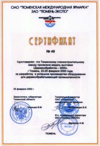 Certificate of awarding a Medal for the Development and Successful Production of Equipment for Woodworking Industry