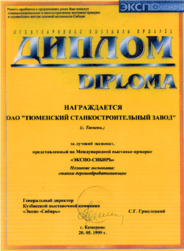 "Diploma of the International Exhibition-Fair ""For the Best Exhibit"""