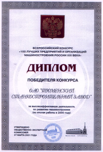 "Diploma of the Winner of the All-Russian competition ""100 Best Machine Building Enterprises and Organizations in Russia in the 21st century"""