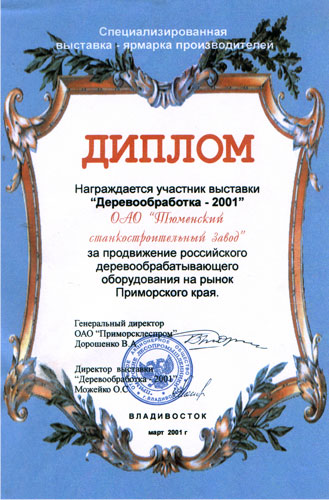 "Diploma ""For the promotion of Russian woodworking equipment to the market of Primorsky Krai"""