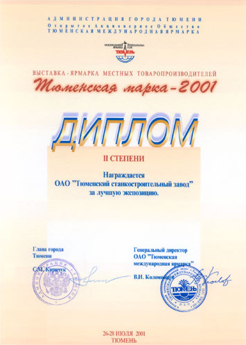 "Diploma 2nd Place Tyumen Brand - 2001 ""For the best exposition"""